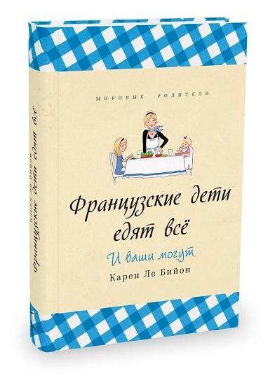 """Купить книгу """"Французские дети едят все"""""""
