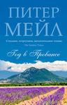 Год в Провансе - купити і читати книгу