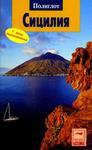 Сицилия. Путеводитель с мини-разговорником