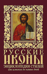 Русские иконы. Энциклопедия стилей. От истоков до наших дней