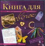 Книга для девочек. Все, что нравится девчонкам!