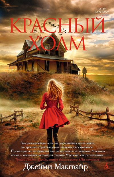 """Купить книгу """"Красный холм"""""""