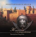 Крепости и вооружение Западной Европы