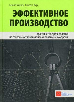 """Купить книгу """"Эффективное производство. Практическое руководство по совершенствованию планирования и контроля"""""""