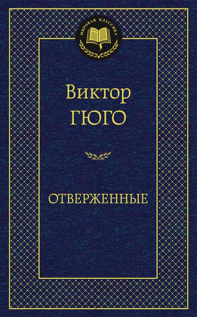 """Купить книгу """"Отверженные"""""""