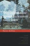 """Купить книгу """"Формирование промышленной политики. Соединенные Штаты, Великобритания и Франция в период становления железнодорожной отрасли"""""""