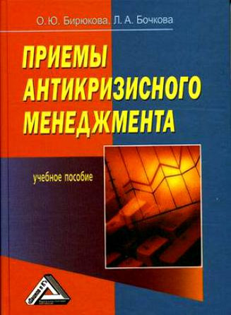 """Купить книгу """"Приемы антикризисного менеджмента"""""""