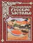 Традиционное русское застолье - купить и читать книгу