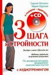 3 шага к стройности (+ CD)