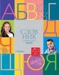 Словник української мови для дітей