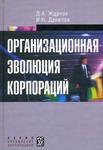 """Обложка книги """"Организационная эволюция корпораций"""""""