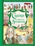 "Обложка книги ""Сказки Ганса Христиана Андерсена"""