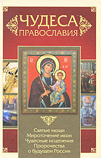 """Купить книгу """"Чудеса православия"""""""