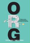 ORG. Тайная логика организационного устройства компани