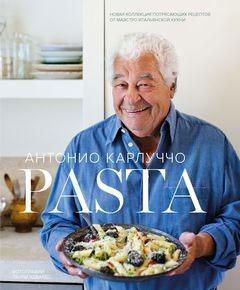 "Купить книгу ""Pasta"""