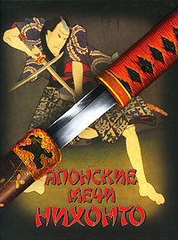 """Купить книгу """"Японские мечи Нихонто"""""""