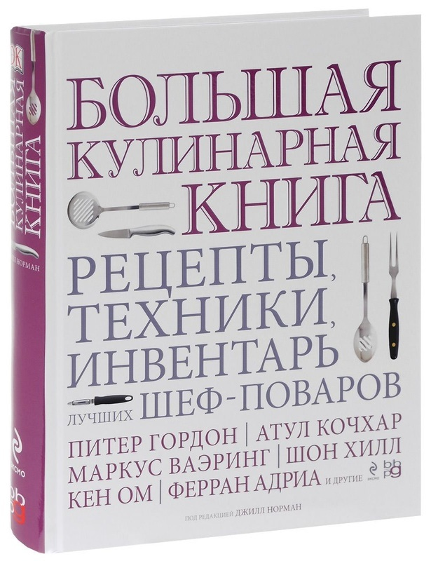 """Купить книгу """"Большая кулинарная книга. Рецепты, техники, инвентарь лучших шеф-поваров"""""""