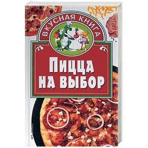 """Купить книгу """"Пицца на выбор"""""""