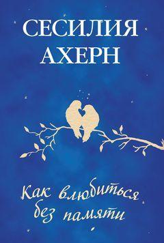 """Купить книгу """"Как влюбиться без памяти"""""""