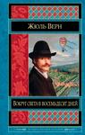 Обложка книги Жюль Верн