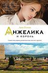 """Фото книги """"Анжелика и король"""""""