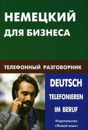 """Купить книгу """"Немецкий для бизнеса. Телефонный разговорник / Deutsch Telefonieren im Beruf"""""""