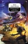 Гибель Богов - 2. Книга 2. Удерживая небо