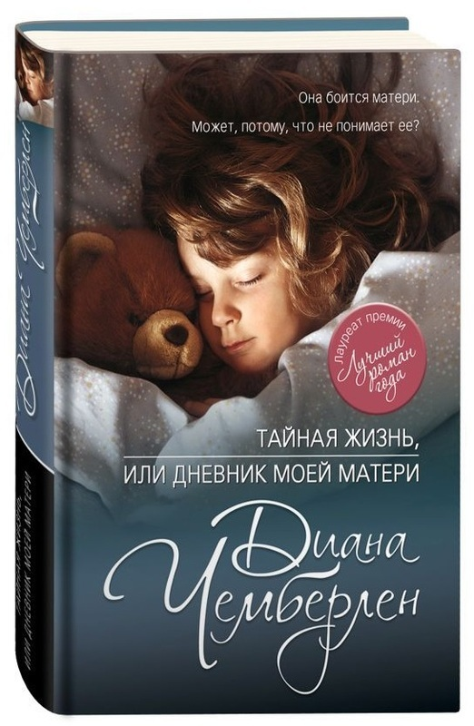 """Купить книгу """"Тайная жизнь, или Дневник моей матери"""""""
