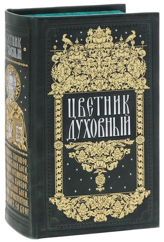 """Купить книгу """"Цветник духовный"""""""