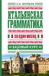 Итальянская грамматика за один месяц. Базовый курс