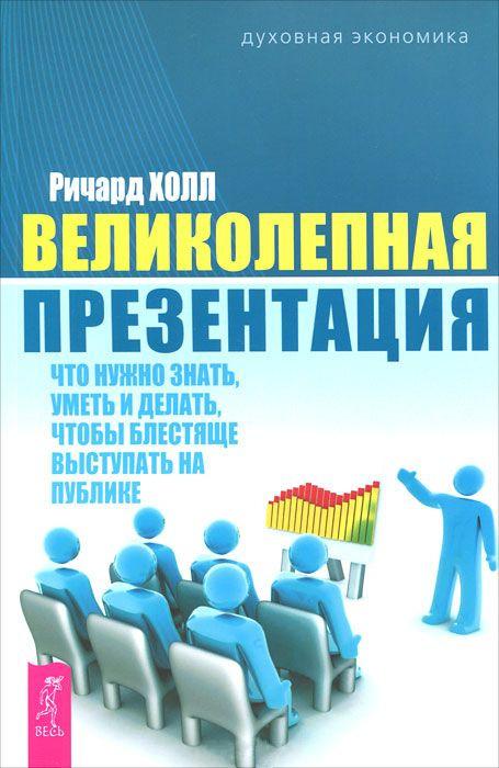 """Купить книгу """"Великолепная презентация. Что нужно знать, уметь и делать, чтобы блестяще выступать на публике"""""""