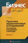 Практика маркетинговых исследований. В 2 книгах. Книга 1