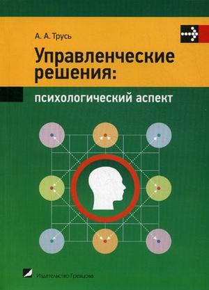"""Купить книгу """"Управленческие решения. Психологический аспект"""""""
