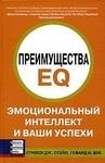 Преимущества EQ. Эмоциональный интеллект и ваши успехи