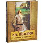 Лев Толстой. Сказки и притчи
