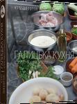 Галицька кухня (з фартухом)