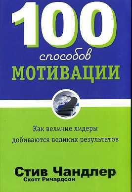 """Купить книгу """"100 способов мотивации"""""""