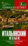 Итальянский язык. Самые необходимые слова и фразы