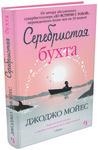 "Книга ""Серебристая бухта"" обложка"