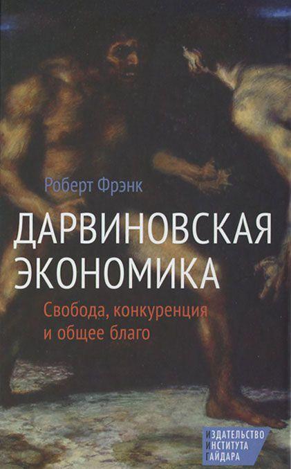 """Купить книгу """"Дарвиновская экономика. Свобода, конкуренция и общее благо"""""""