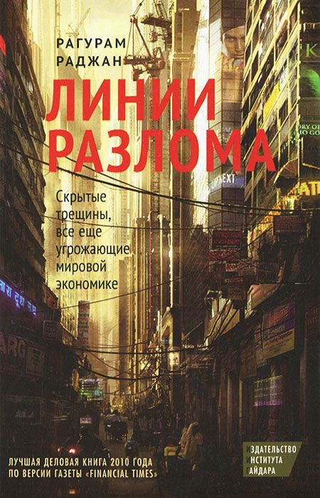 """Купить книгу """"Линии разлома"""""""