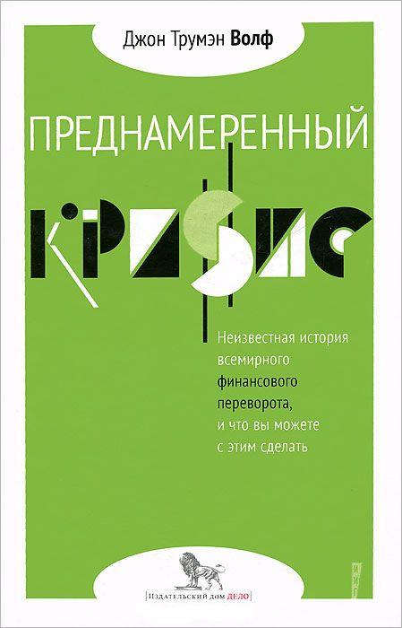 """Купить книгу """"Преднамеренный кризис. Неизвестная история всемирного финансового переворота, и что вы можете с этим сделать"""""""