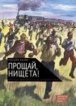 Прощай, нищета! Краткая экономическая история мира
