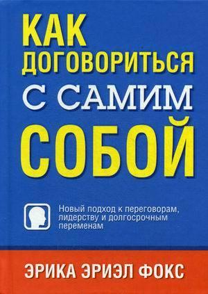 """Купить книгу """"Как договориться с самим собой"""""""