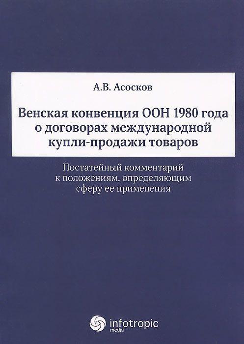 """Купить книгу """"Венская конвенция ООН 1980 года о договорах международной купли-продажи товаров. Постатейный комментарий к положениям, определяющим сферу ее применения"""""""