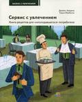 Сервис с увлечением. Книга рецептов для 'изголодавшегося' потребителя