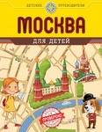 """Фото книги """"Москва для детей"""""""