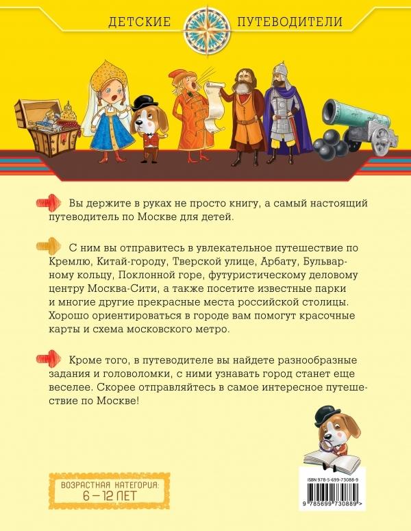 """Купить книгу """"Москва для детей"""""""