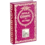 Дон Кихот (подарочное издание)