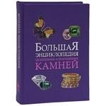 Большая энциклопедия целительных и драгоценных камней (эксклюзивное подарочное издание)